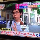 Quer entrar na melhor universidade do Japão? Jogue Pokémon!
