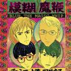 Blur estrena el comic 'Travel to Hong Kong With Blur'